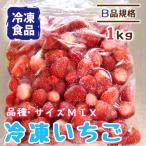 冷凍いちご 山元町産 品種・サイズミックス 1kg