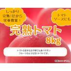 九州産完熟トマト 約8kg