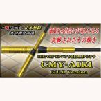 ショッピングair 【5月末まで期間限定価格】CMY-AIR1 GOLD Version コメット (COMET)