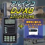 アルインコ DJ-X8エアバンドスペシャル miniアンテナプレゼント