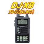 DJ-X8   アルインコ(ALINCO) イヤホンプレゼント