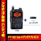 FT1XD 144/430MHz帯 C4FM/FDMA デュアルバンドハンディトランシーバー ヤエス(八重洲無線) ショートアンテナプレゼント