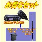 YAESU (八重洲無線) FT817ND+ATAS25+CSC83 セット
