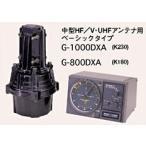 ヤエス(八重洲無線) G-800DXA 中型HF/V-UHFアンテナ用ローテーター