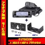 IC-2730とMBA-5とMBF-4とMBF-1のセット アイコム 144/430MHz帯 同時受信 20W機 IC2730 IC-2730