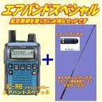 アイコム IC-R6メタリックブルー エアバンドスペシャルセット