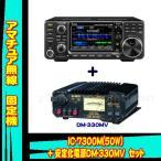 IC-7300M (50W) HF/50MHz(SSB/CW/RTTY/AM/FM) トランシーバー アイコム(ICOM)  + アルインコ DM-330MV 安定化電源 セット