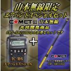 【9月末まで期間限定価格】アイコム IC-R6+CMY-AIR1 GOLDヴァージョンエアバンドスペシャルセット