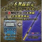 【9月末まで期間限定価格】アイコム IC-R6 メタリックブルー+CMY-AIR1 GOLDヴァージョンエアバンドスペシャルセット