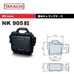 TAKACHI (タカチ電機工業) NK905BS  防水キャリングケース 内装スポンジ付き