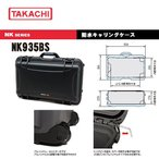 TAKACHI (タカチ電機工業) NK935BS  防水キャリングケース 内装スポンジ付き