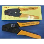YAC-5