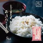 お米 令和3年 新米 岡山県産 あきたこまち 5kg 1袋 お米 アキタコマチ 5キロ 一等米 送料無料 安い