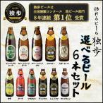 お中元/ギフト 宮下酒造独歩選べるクラフトビール6本セット 飲み比べ 発泡酒 エールビール ワインビール シャンパンビール プレゼント