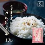 ショッピング米 10kg 送料無料 お米 安い 29年度岡山県産 食味ランキング特A きぬむすめ 10kg 5kg×2袋 送料無料 お米 キヌムスメ 10キロ 一等米