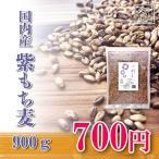 雑穀 30年度国産 紫もち麦  900g  送料無用 安い お試し おすすめ ポイント消化 ぽっきり メール便