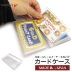 カードファイルパーツ 20ポケット 1個入り ポイントカードケース