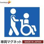 車両用マグネット 車椅子 乗ってます[車いす/電動車椅子/老人/高齢者/送迎/福祉/介護/施設/福祉車両/送迎車]