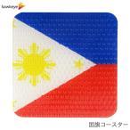 フィリピン旗クリヤーコースター、フラッグコースター、丸洗いコースター、フィリピン、エスニック料理にぴったりな国旗コースター
