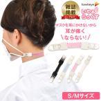 いやぁらっくす F マスクの痛みを軽減 マスク紐 マスクひも 痛くない フィッシュクリップタイプ 伸縮するゴム いやあらっくす