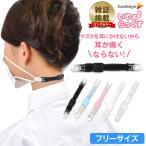 いやぁらっくす 【フリーサイズ】調整機能パーツ付き マスクの痛みを軽減 マスク紐 マスクひも 痛くない フィッシュクリップタイプ いやあらっくす