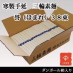三輪素麺 お徳用 ダンボール箱入 誉(ほまれ) 38束 そうめん ギフト お返しに
