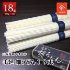 三輪素麺 手延べ細うどん 50g×18束(900g)