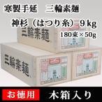 三輪素麺 お徳用 木箱入 神杉(はつり糸) 9kg そうめん ギフト お返しに