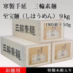 三輪素麺 お徳用 木箱入 至宝麺(しほうめん) 9kg そうめん ギフト お返しに