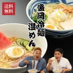 【常温】盛岡冷麺5食入り (k1-016)