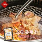 鮮度抜群豚ホルモン【熟成醤油だれ】200g(K2-008)