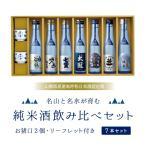 日本酒 おちょこ 山梨 山の酒 純米酒 飲み比べセット7本 化粧箱入り 送料込み 短冊熨斗