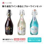 [歩いておトク割引] 山梨の生ワイン3色セット(無濾過生ワイン-赤・白、ブルーワイン)