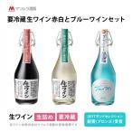 [歩いておトク割引] 山梨の生ワイン3色セット(要冷蔵生ワイン-赤・白、ブルーワイン)