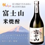 米焼酎 富士山 25° 720ml 箱入り お土産, ギフト, 山