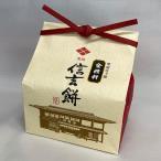 和菓子 もち菓子 黄な粉 黒蜜 金精軒 信玄餅 6個入り 国産米粉100%, 無添加, お土産
