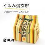 和菓子 もち菓子 金精軒 くるみ信玄餅 6個入り 国産米粉100%, 無添加, ギフト, お土産, お中元, お歳暮, 敬老の日