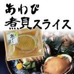 あわび煮貝スライス(冷蔵)  大感謝セール, sale, 山梨, 特産品, ギフト, 贈り物, 贈答品