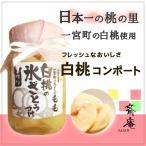 果樹屋 斎庵 白桃コンポート 山梨の白桃(白鳳)を氷ざとうに漬け込みました。 特産品、産地直送、桃、ギフト、贈り物
