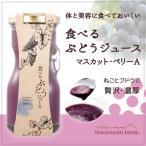 Yahoo!富士の国やまなしオンライン食べる葡萄ジュース マスカット・ベーリーA (100g) ギフト, 産地直送, 葡萄100%, 新商品, 美容, 健康, 砂糖不使用, 無添加
