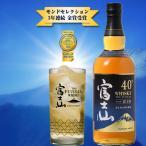 国産ウィスキー 富士山ウイスキー 40° 限定品 700ml ギフトBOX付 ギフト, 贈り物 ハイボール, 天然水
