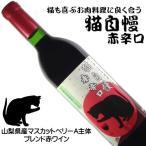 猫も喜ぶお肉料理に良く合う赤ワイン