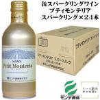 【モンデ酒造】 缶ワイン プティモンテリア スパークリング 290ml ケース(24本)
