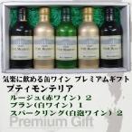 【モンデ酒造】缶ワイン プティモンテリア 5本入りギフト ルージュ2  ブラン1 スパークリング2