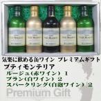 モンデ酒造 缶ワイン プティモンテリア 5本入りギフト ルージュ1  ブラン2 スパークリング2