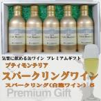 モンデ酒造 缶ワイン プティモンテリア スパークリング 5本入りギフト