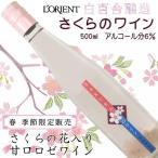 春期限定春の香りの桜の花入りワイン