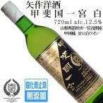 矢作洋酒 甲斐国一宮 白(甲州) 720ml 酸化防止剤無添