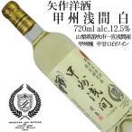 矢作洋酒  甲州浅間 白 720ml