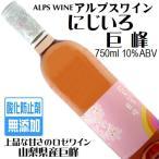アルプスワイン にじいろ 巨峰 750ml 酸化防止剤無添加ワイン(2020年新酒ワイン販売中)